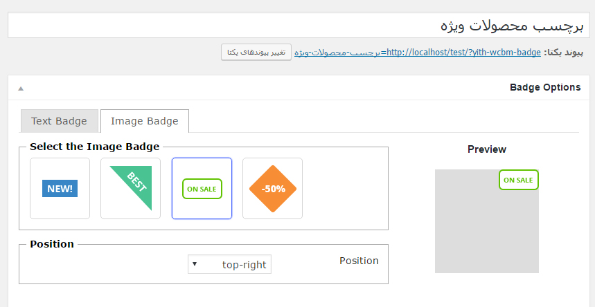 YITH-WooCommerce-Badge-Management-2