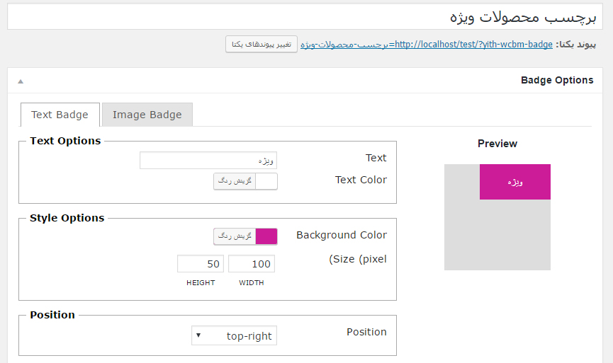 YITH-WooCommerce-Badge-Management-1