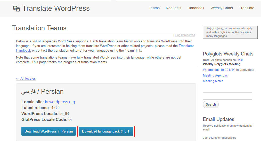 wordpress-install-other-languages-4